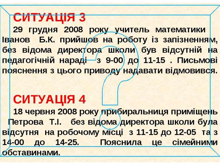 СИТУАЦІЯ 3 29 грудня 2008 року учитель математики Іванов Б.К. прийшов на робо...
