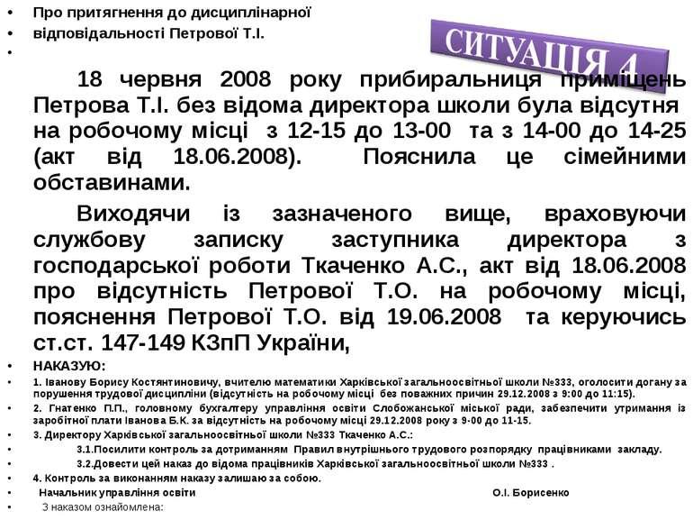 Про притягнення до дисциплінарної відповідальності Петрової Т.І.  18 червня ...