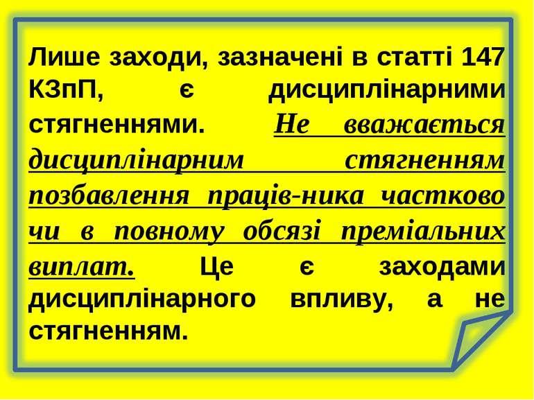 Лише заходи, зазначені в статті 147 КЗпП, є дисциплінарними стягненнями. Не в...
