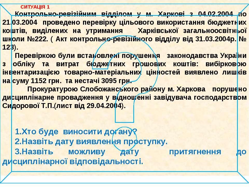 СИТУАЦІЯ 1 Контрольно-ревізійним відділом у м. Харкові з 04.02.2004 по 21.03....