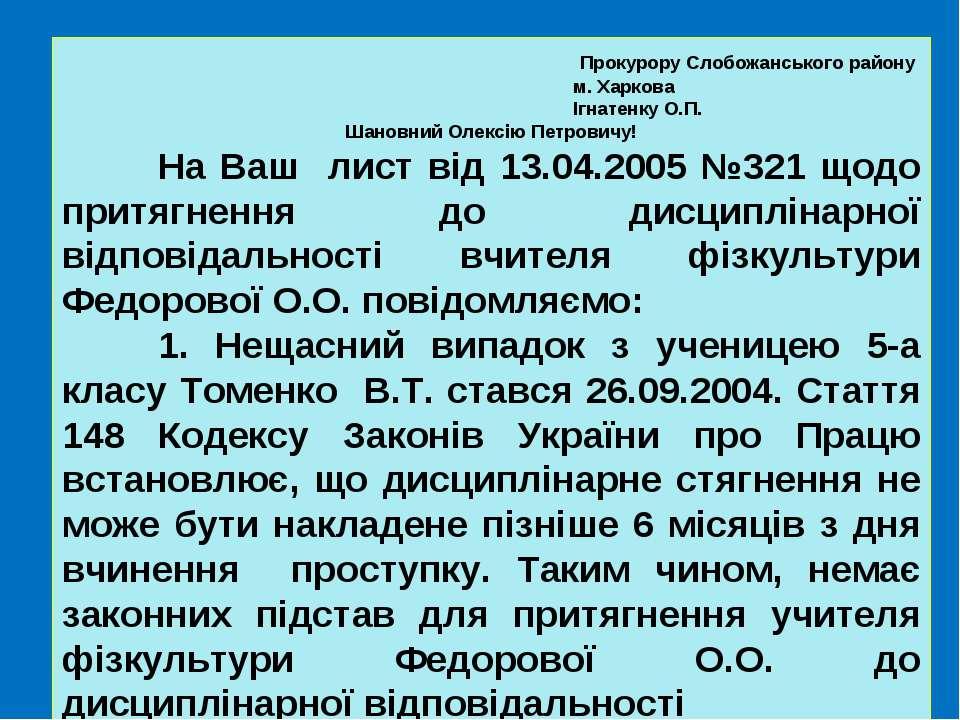 Прокурору Слобожанського району м. Харкова Ігнатенку О.П. Шановний Олексію Пе...