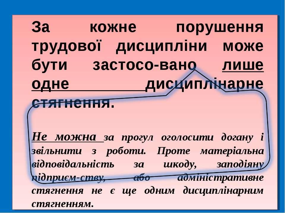 За кожне порушення трудової дисципліни може бути застосо-вано лише одне дисци...