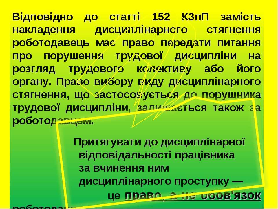 Відповідно до статті 152 КЗпП замість накладення дисциплінарного стягнення ро...