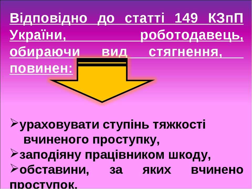 Відповідно до статті 149 КЗпП України, роботодавець, обираючи вид стягнення, ...