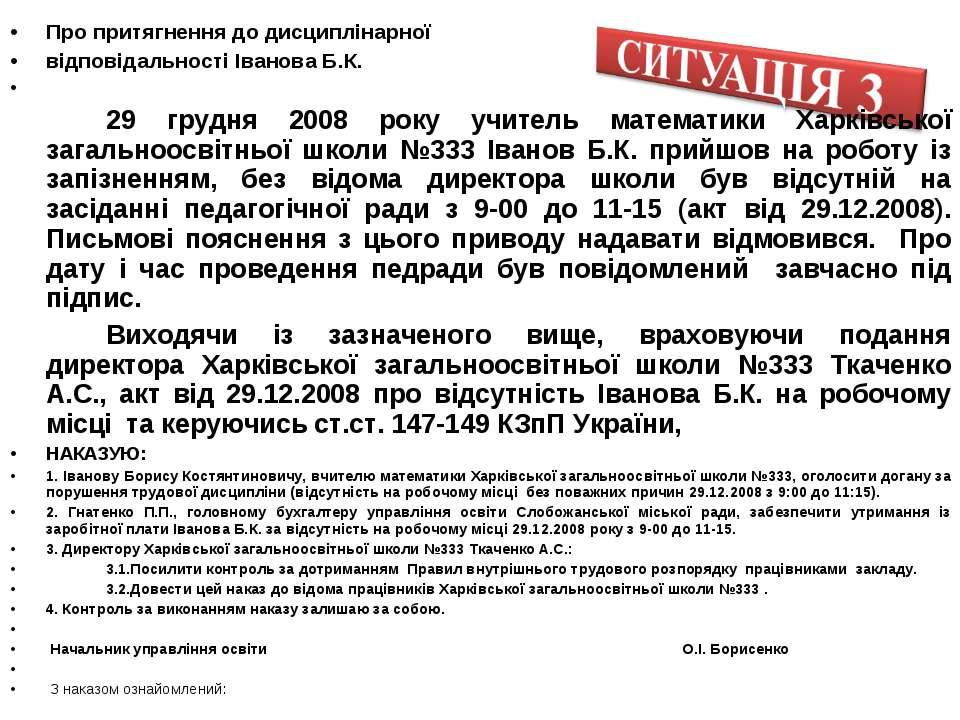 Про притягнення до дисциплінарної відповідальності Іванова Б.К.  29 грудня 2...