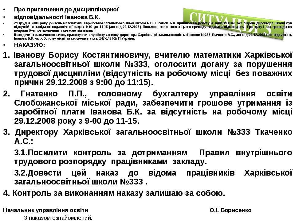 Про притягнення до дисциплінарної відповідальності Іванова Б.К. 29 грудня 200...