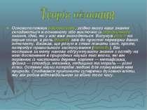 Основоположник раціоналізму, згідно якого наші знання складаються в основному...