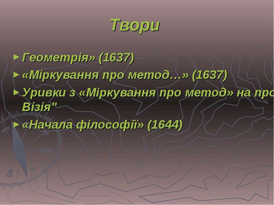 Твори Геометрія» (1637) «Міркування про метод…» (1637) Уривки з «Міркування п...