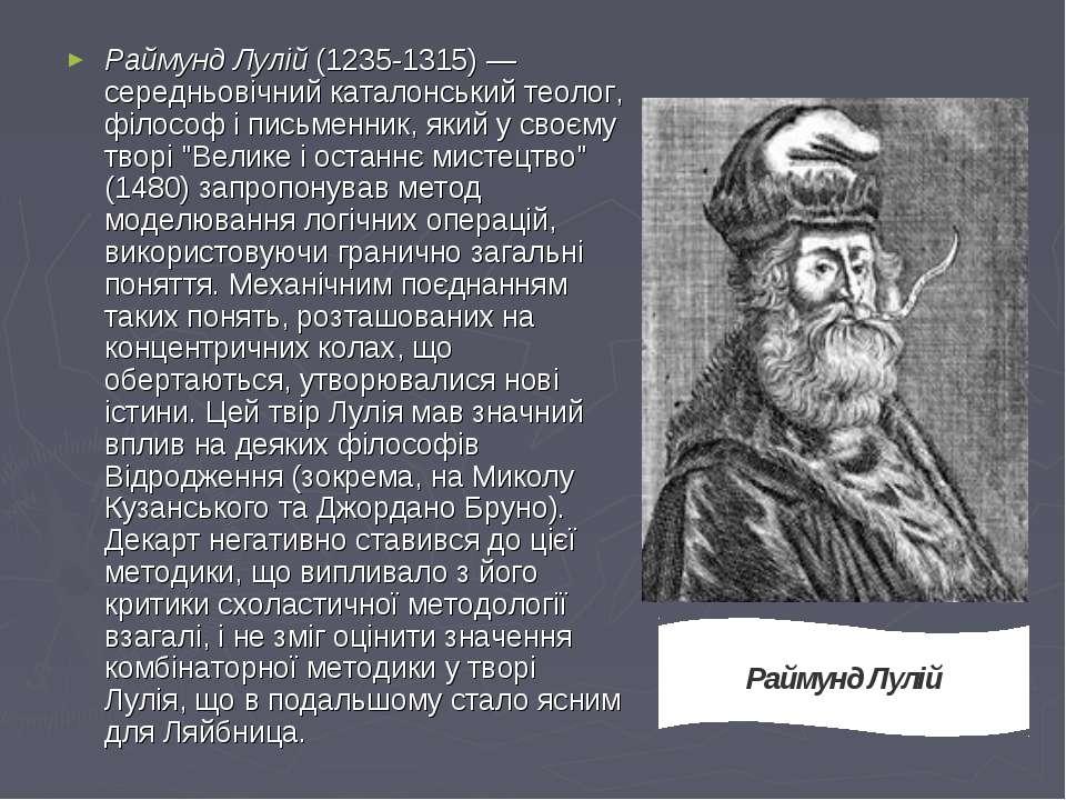 Раймунд Лулій (1235-1315) — середньовічний каталонський теолог, філософ і пис...