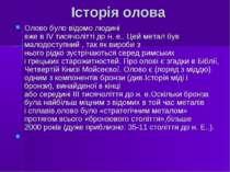 Історія олова Оловобуловідомолюдині вжевIVтисячоліттідон.е..Цеймет...