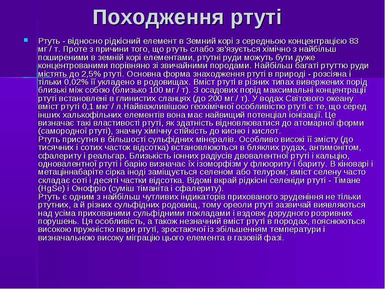 Походження ртуті Ртуть - відносно рідкісний елемент в Земний корі з середньою...