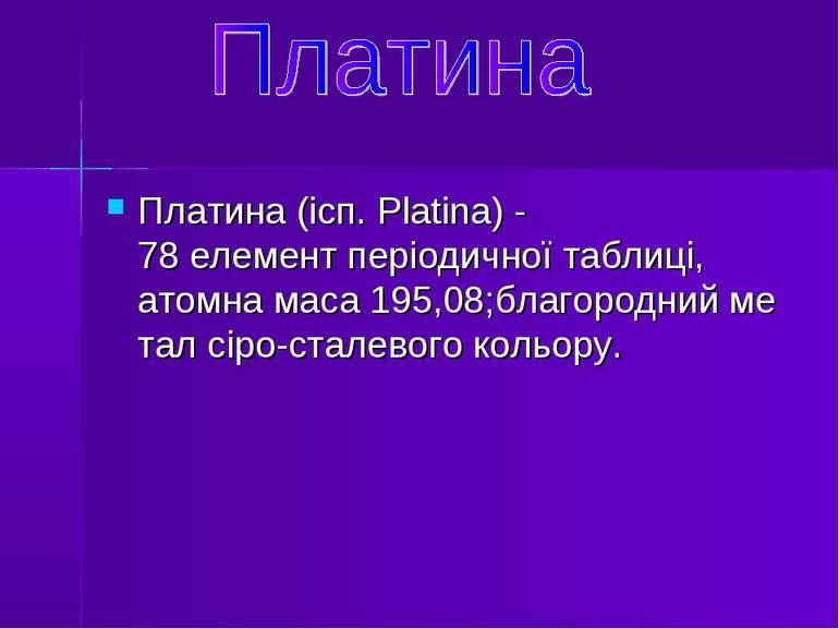 Платина (ісп.Platina)- 78елементперіодичноїтаблиці, атомнамаса195,08;б...