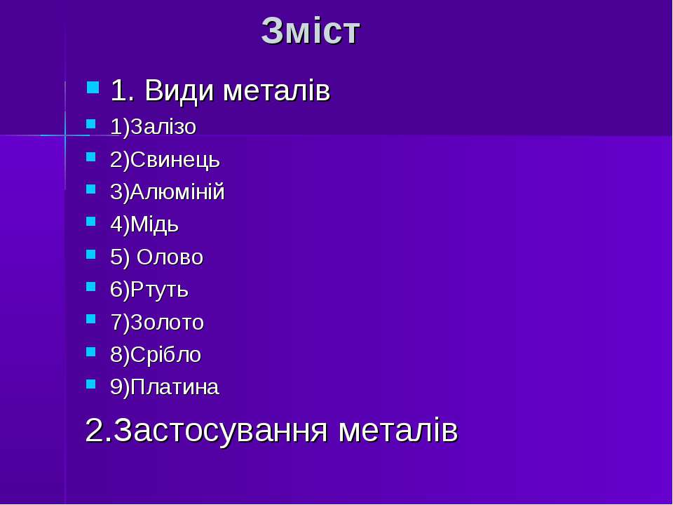 Зміст 1. Види металів 1)Залізо 2)Свинець 3)Алюміній 4)Мідь 5) Олово 6)Ртуть 7...