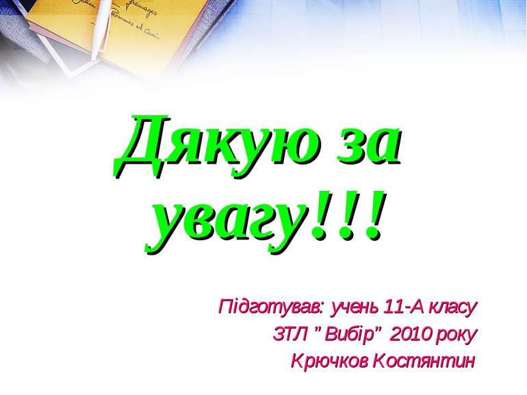 """Дякую за увагу!!! Підготував: учень 11-А класу ЗТЛ """"Вибір"""" 2010 року Крючков ..."""