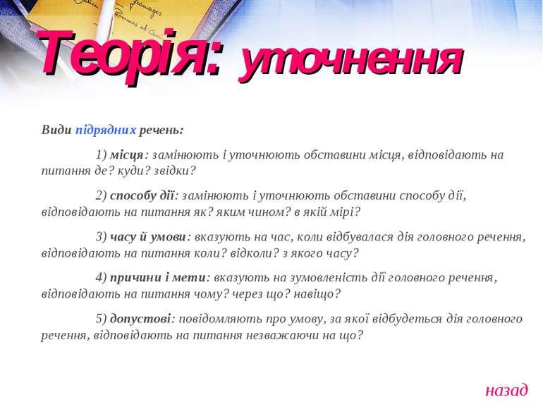 Теорія: уточнення Види підрядних речень: 1) місця: замінюють і уточнюють обст...