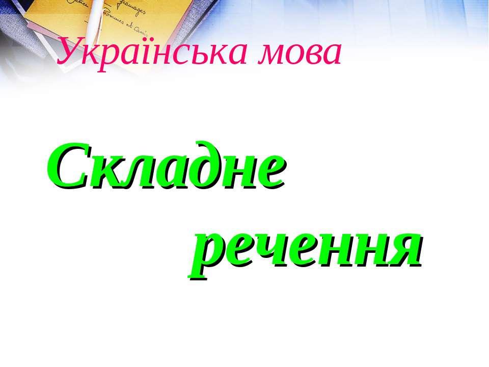 Українська мова Складне речення