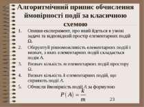 Алгоритмічний припис обчислення ймовірності події за класичною схемою Опиши е...