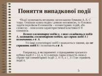 Поняття випадкової події Події позначають великими латинськими буквами А, В, ...