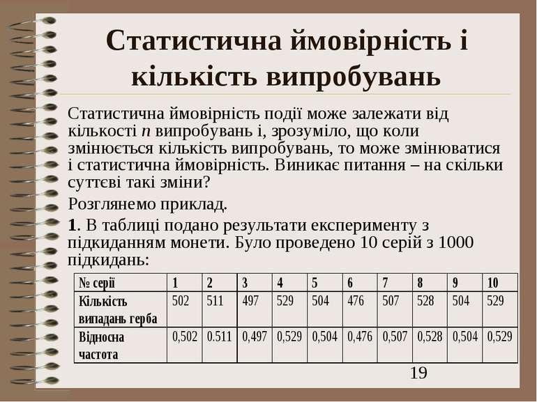 Статистична ймовірність і кількість випробувань Статистична ймовірність події...