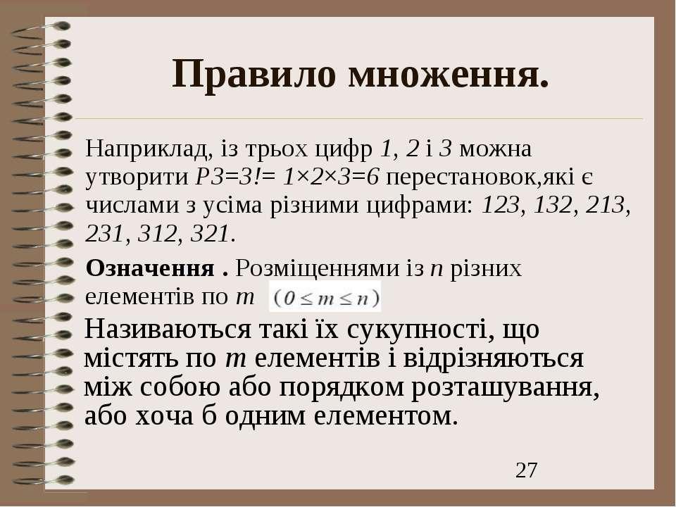 Правило множення. Наприклад, із трьох цифр 1, 2 і 3 можна утворити P3=3!= 1×2...