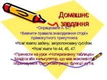 Домашнє завдання Опрацювати п. 67, Вивчити правила знаходження сторін прямоку...