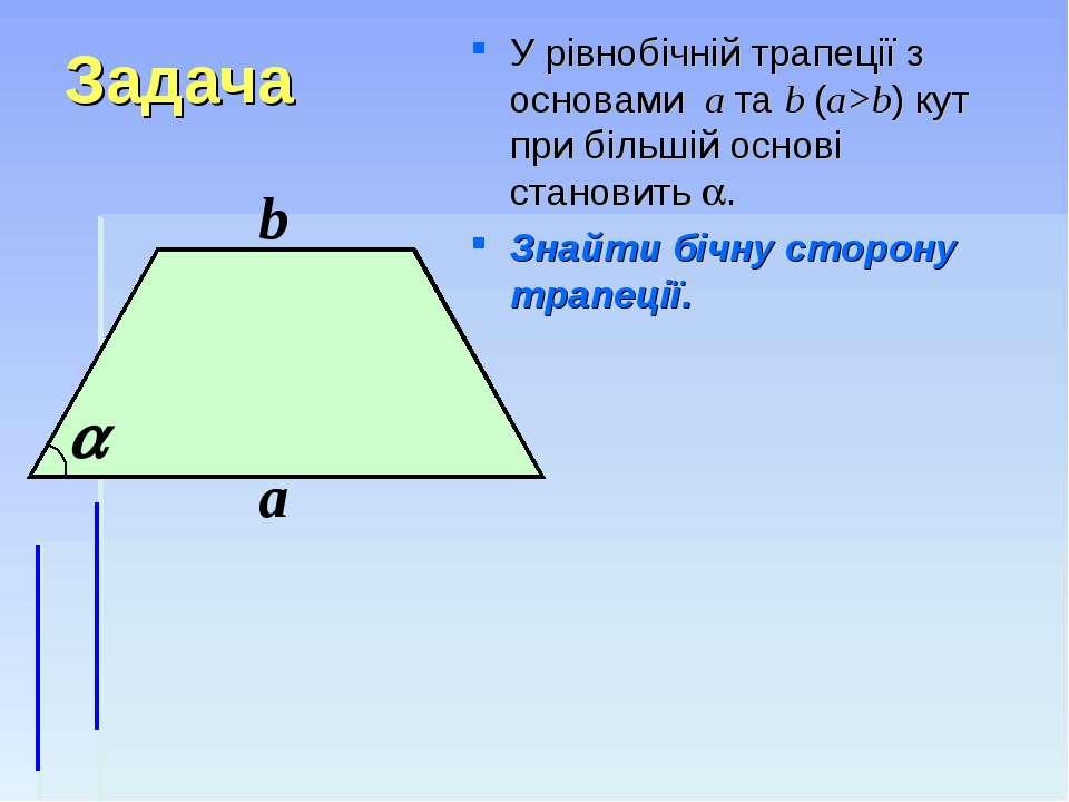 Задача У рівнобічній трапеції з основами а та b (а>b) кут при більшій основі ...