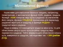 Корисними для вирішення багатьох завдань, наприклад геометричних, є математич...