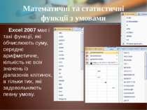 Excel 2007 має і такі функції, які обчислюють суму, середнє арифметичне, кіль...