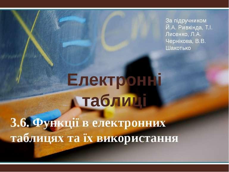 Електронні таблиці 3.6. Функції в електронних таблицях та їх використання За ...