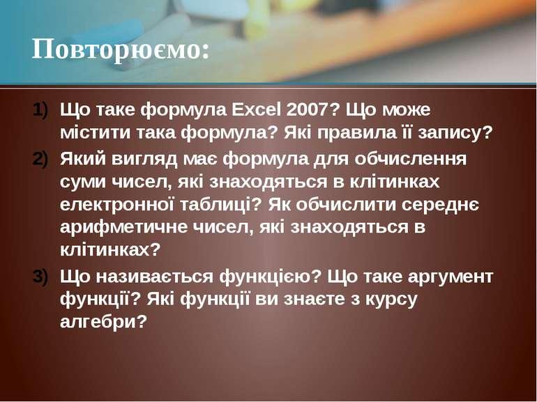 Що таке формула Excel 2007? Що може містити така формула? Які правила її запи...