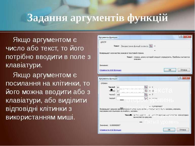 Якщо аргументом є число або текст, то його потрібно вводити в поле з клавіату...