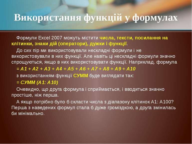 Формули Excel 2007 можуть містити числа, тексти, посилання на клітинки, знаки...