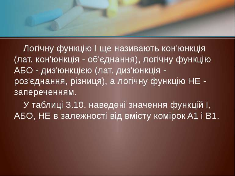 Логічну функцію І ще називають кон'юнкція (лат. кон'юнкція - об'єднання), лог...