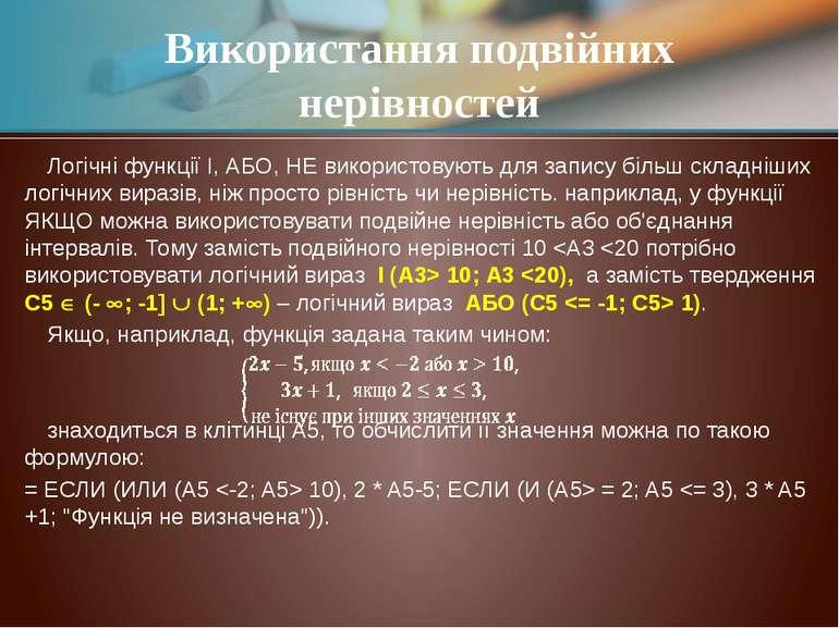 Логічні функції І, АБО, НЕ використовують для запису більш складніших логічни...