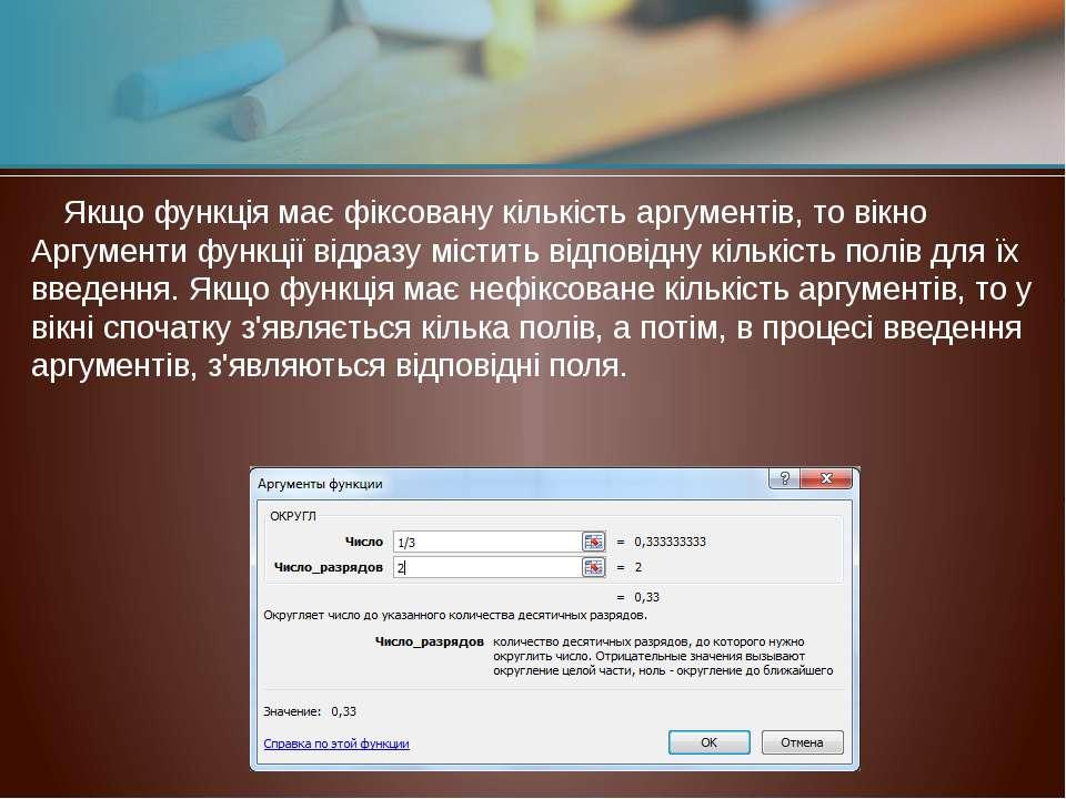 Якщо функція має фіксовану кількість аргументів, то вікно Аргументи функції в...
