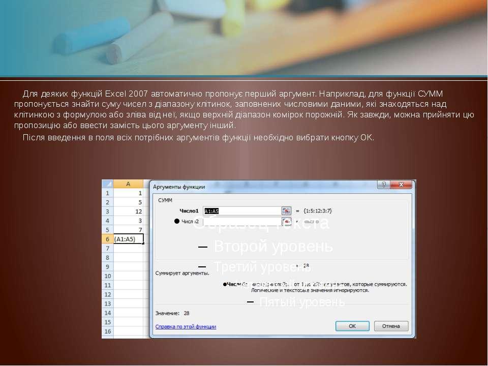 Для деяких функцій Excel 2007 автоматично пропонує перший аргумент. Наприклад...