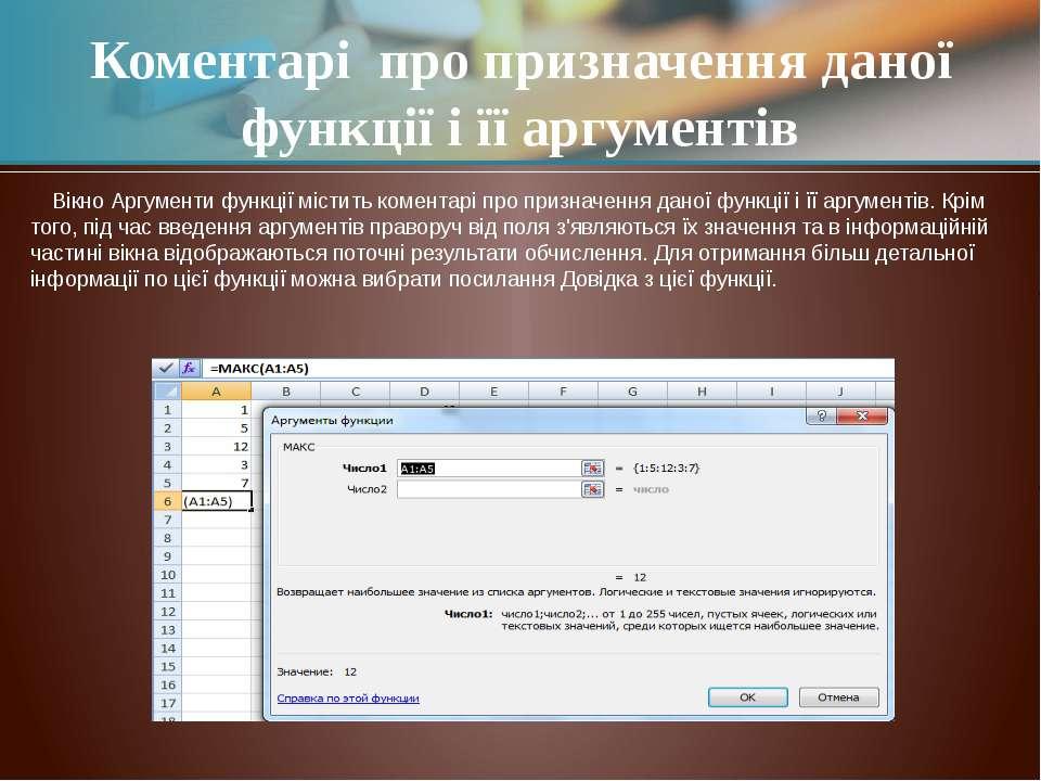 Вікно Аргументи функції містить коментарі про призначення даної функції і її ...