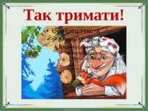 Так тримати! FokinaLida.75@mail.ru