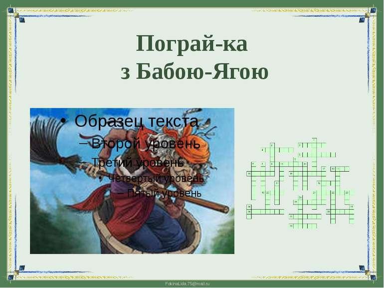 Пограй-ка з Бабою-Ягою FokinaLida.75@mail.ru
