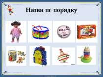 Назви по порядку FokinaLida.75@mail.ru