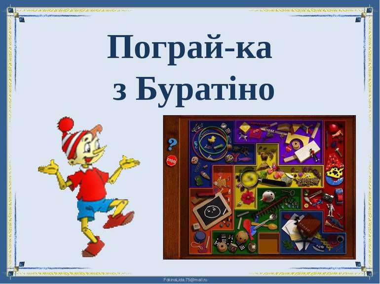 Пограй-ка з Буратіно FokinaLida.75@mail.ru