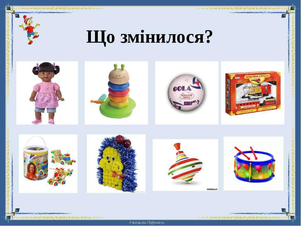 Що змінилося? FokinaLida.75@mail.ru