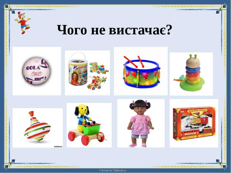Чого не вистачає? FokinaLida.75@mail.ru