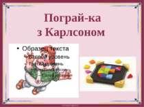 Пограй-ка з Карлсоном FokinaLida.75@mail.ru