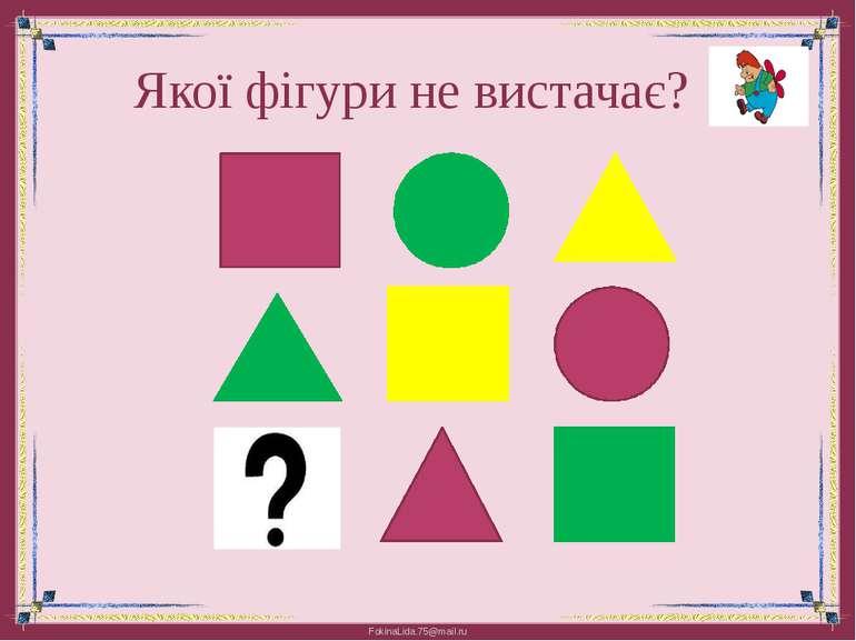 Перекласти 3 палички так, щоб вийшло 3 квадрати FokinaLida.75@mail.ru
