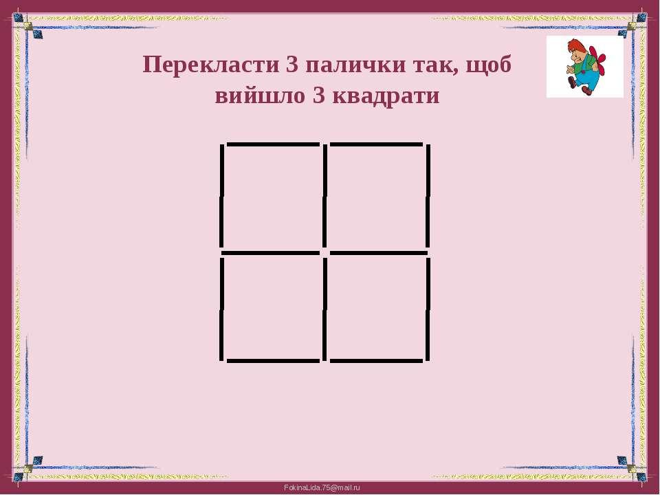 Перекласти 3 палички так, щоб вийшло 3 квадрати