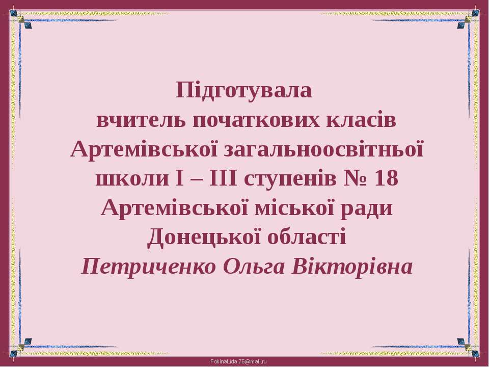 Підготувала вчитель початкових класівАртемівської загальноосвітньої школи І –...