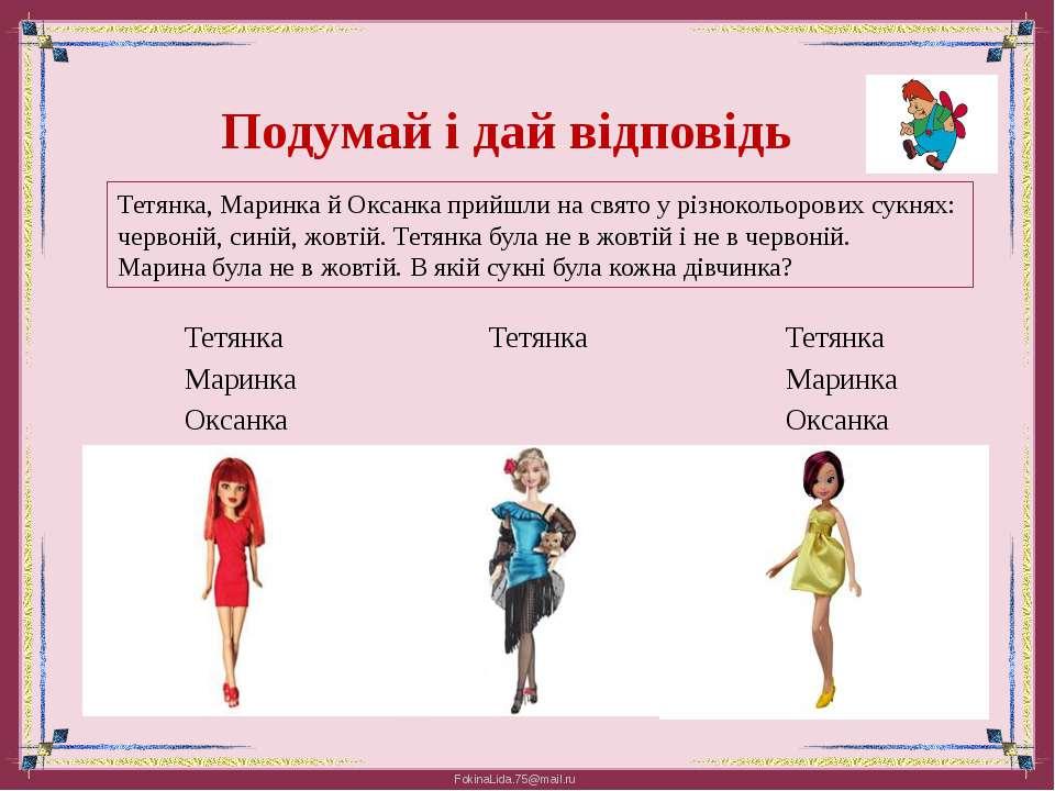 Подумай і дай відповідь Тетянка, Маринка й Оксанка прийшли на свято у різноко...