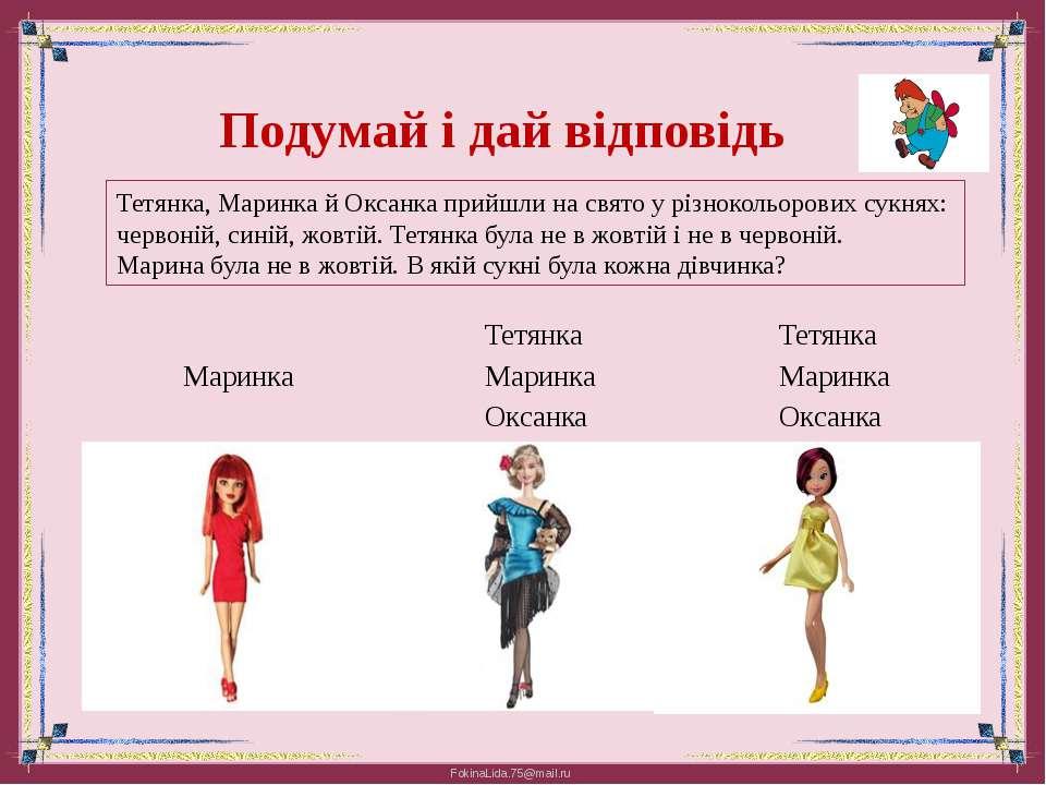 Якої фігури не вистачає? FokinaLida.75@mail.ru