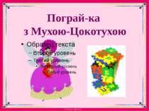 Пограй-ка з Мухою-Цокотухою FokinaLida.75@mail.ru